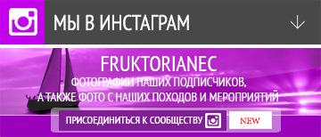 fruktorianec