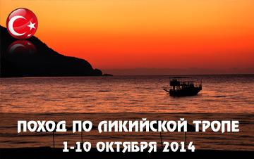 поход по турции 1-10 октября 2014