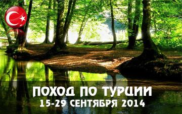 поход по турции 15-29 сентября 2014