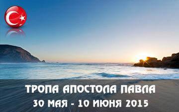 поход по турции  30 мая - 10 июня 2015
