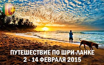Шри-ланка поход 2  — 14 февраля 2015