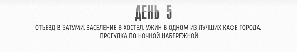 день-5