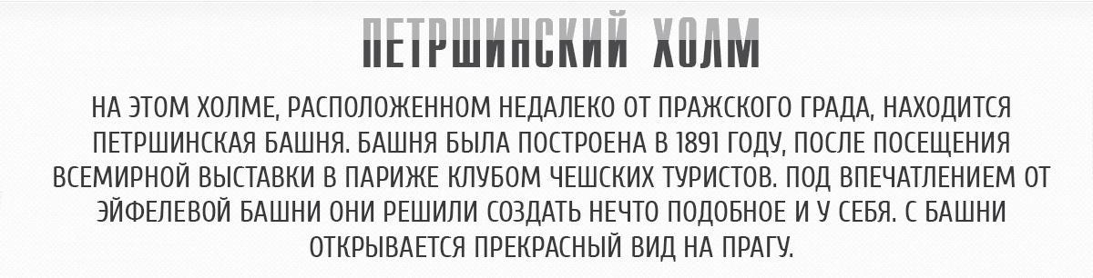 петршинский-холм