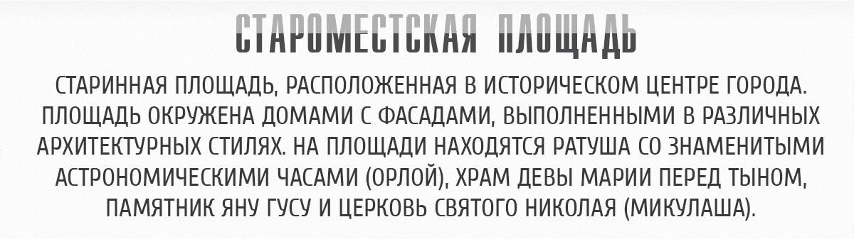 староместская-площадь