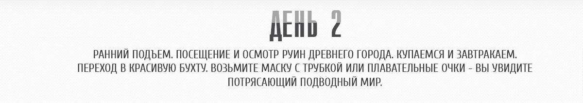 турция-2