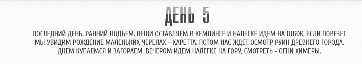 турция-5