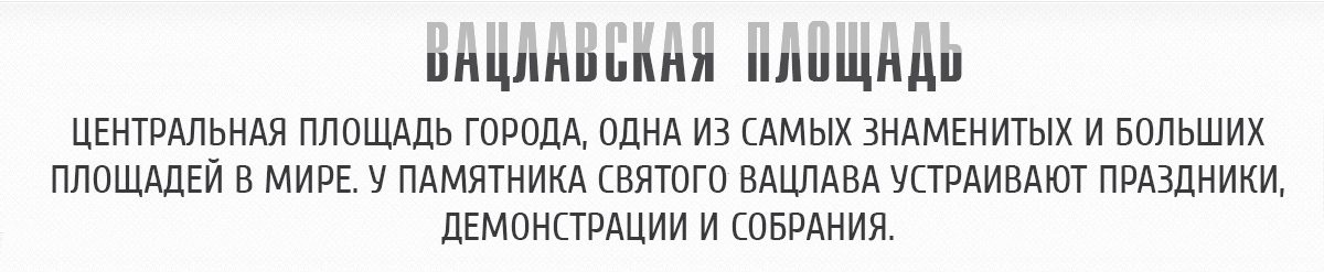 вацлавская-площадь