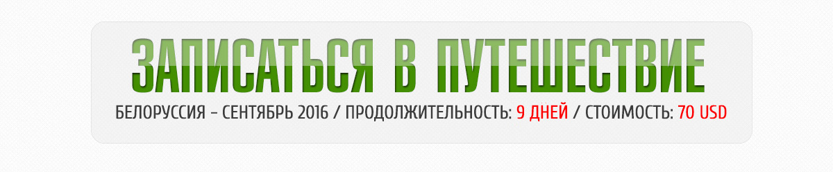 белоруссия-записаться