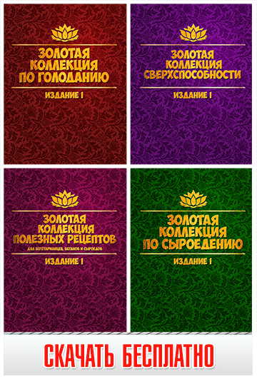Золотая коллекция рецептов для вегетерианцев веганов и сыроедов