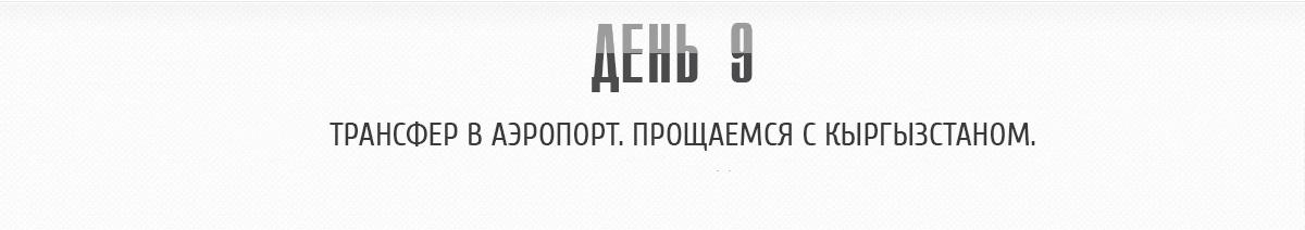 9day-kyrgyzstan