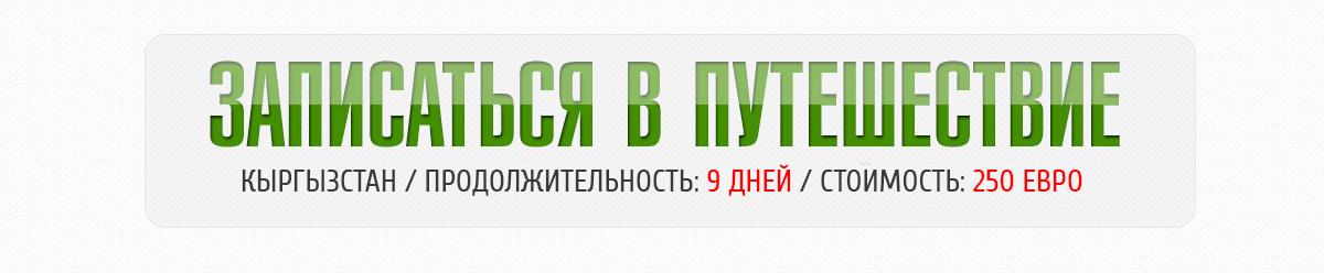 записаться-в-поход-по-кыргызстану